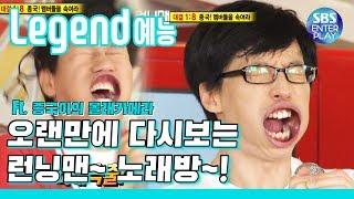 [Legend 예능] 런닝맨 🎤도전 노래방! 김종국의 멤버들 속이기🎤 / RunningMan with 리지, 개리