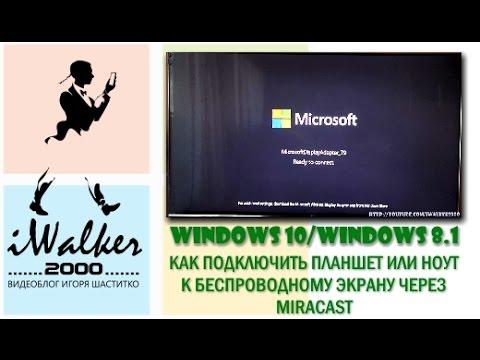 Windows 10 и Windows 8.1: как подключить планшет или ноутбук к беспроводному экрану