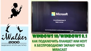Windows 10 и Windows 8.1: как подключить планшет или ноутбук к беспроводному экрану(Подписаться на канал ▻▻▻ http://bit.ly/iwalker2000_subs Обзор Microsoft Wireless Display Adapter смотрите здесь - https://youtu.be/AoOFp6ACx_I Для..., 2016-02-11T10:07:22.000Z)