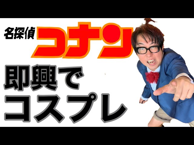 超新塾、即興コスプレ後編。レベル高い対決!コナン、ジャムおじさん、武士