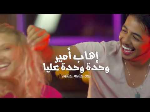 music ihab amir wahda wahda 3liya