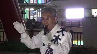 2017.10.11 衆議院選挙東京21区候補者 天木直人 立川街宣