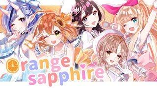 【 オリジナルMV 】Orange Sapphire【 にじさんじ / Twinkle 】