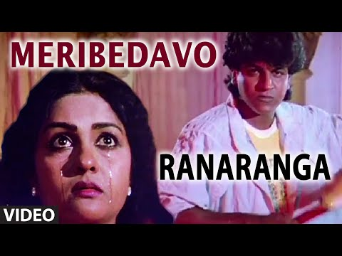 Meribedavo Video Song | Ranaranga | S.P. Balasubrahmanyam, Hamsalekha