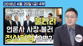 4부 문재인, 언론사 사장 불러 드루킹 게이트 진화용 물타기 남북 정상회담 설명회? [세밀한안보] (2018.04.20)