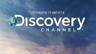 видео «Бонни: русский рекорд на соляном озере» - премьера на Discovery Channel