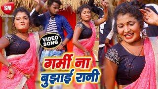2019 का सुपरहिट गाना | गर्मी ना बुझाई रानी | Guddu Gopal Yadav | New Bhojpuri Hit Song