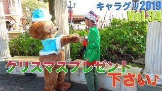 【12月25日まで!】カラーオブクリスマス衣装のダッフィーとグリーティング! 東京ディズニーシー