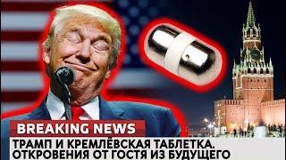 Трамп и Кремлёвская таблетка. Откровения от гостя из будущего. Ломаные новости от 14.02.18