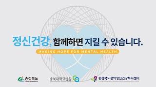 지역사회 정신건강서비스 안내영상