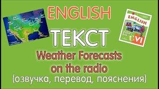 "ТЕКСТ ""WEATHER FORECASTS ON THE RADIO"" УЧЕБНИК 6 КЛАСС АФАНАСЬЕВОЙ, МИХЕЕВОЙ - (ТЕМА ""ПОВТОРЕНИЕ"")"