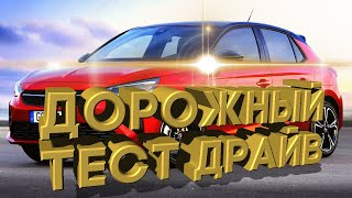 Дорожный тест драйв 2021 OPEL Corsa GS Line | Test drive 2021 OPEL Corsa GS Line
