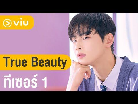 [Trailer] ซีรีส์ True Beauty ซับไทย