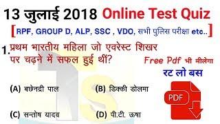 online most important 45 MCQ for railway group d, ALP, RPF, VDO raj police etc..