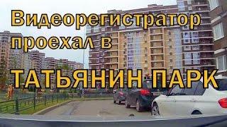 Татьянин парк. Круче, чем в Европе. Обзор новостроек от Видеорегистратора!(, 2016-08-25T19:12:22.000Z)