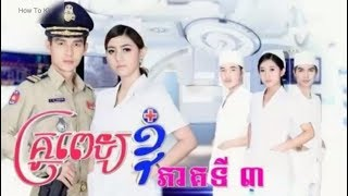 រឿងភាគខ្មែរ, គ្រូពេទ្យខ្ញុំ, Kru Pet Khnhom, New Khmer Movie 2020