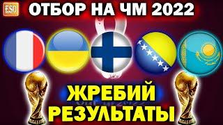 Результаты жеребьевки отбора на ЧМ 2022 Обзор всех групп Украина против Франции ЧМ в Катаре