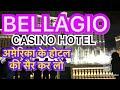 BELLAGIO Hotel and Casino Las Vegas (reopening vlog ...