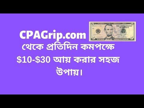 Step By Step CPAGrip CPA Tutorial In Bangla 2019