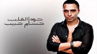 حسام حبيب - جوه القلب / Hossam Habib - Gowa Ela2lb