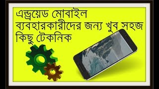 5 Best Android Tricks And Tips - [Bangla Tutorial]