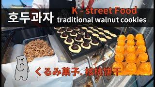 신도림역 호두붐 Korea street food tra…