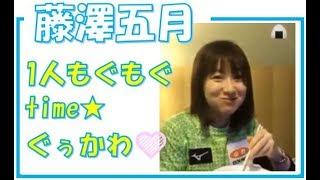 1人もぐもぐタイム★ぐぅかわオフショット♡藤澤五月 藤澤五月 検索動画 29