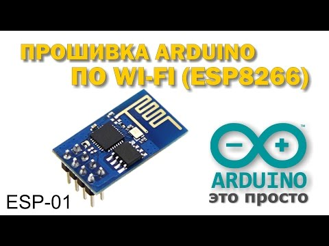 Прошивка Arduino по WIFI Esp8266 Esp-01