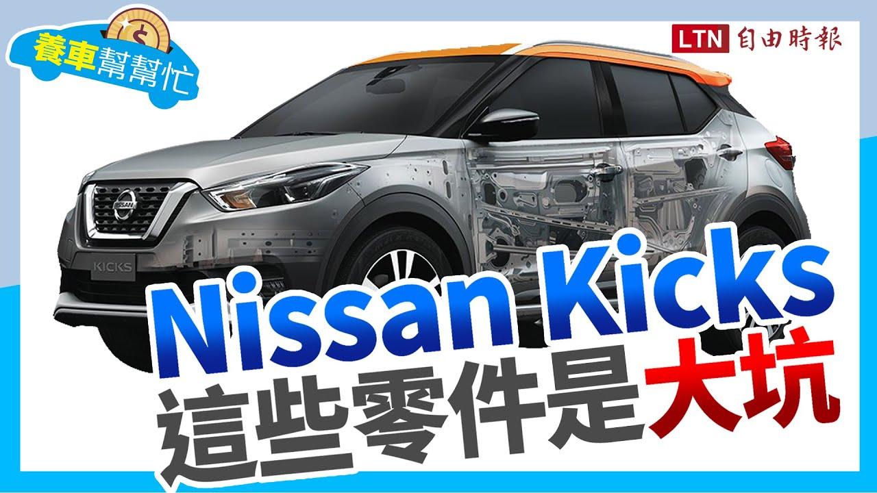 Nissan Kicks養車成本剖析 小改款Kicks e-Power真香