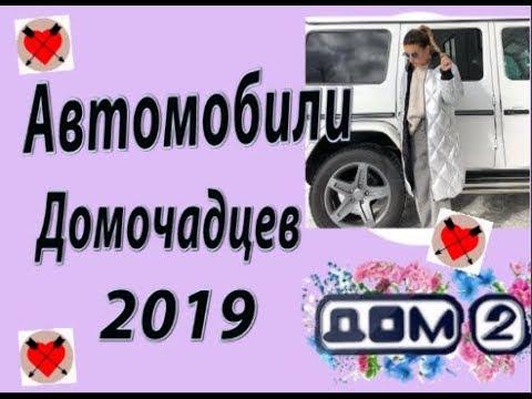 Дом 2. Автомобили Домочадцев 2019 год.