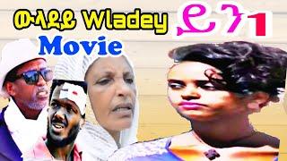 ERIHAT-Eritrean movie Wladey ውላደይ 2018 Part 1