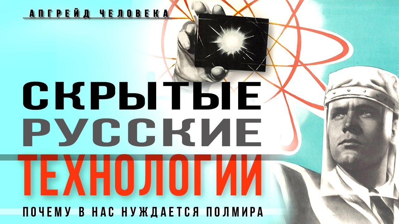 Скрытые русские технологии. Почему в нас нуждается полмира