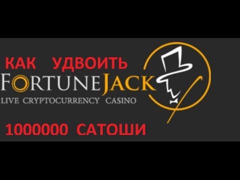 Как удвоить 1000000 сатоши за 40 минут,стратегия на сайте FortuneJack