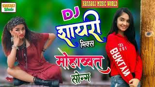 Download Chod Ke Na Ja O Piya Tujhko Maine Ye Dil De Diya Dj