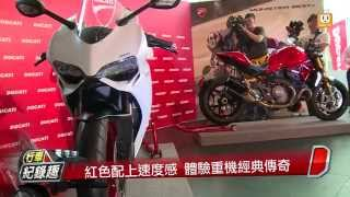 DUCATI Monster 1200S、899 Panigale 紅色義式風暴極速襲台