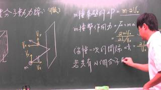 高二 10-6 氣體分子動力論
