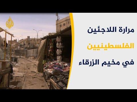اللاجئون الفلسطينيون بالأردن.. تخوف من ضياع حق العودة  - 17:54-2019 / 5 / 15