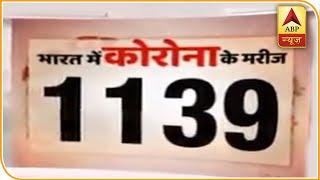 Bharat में कोरोना के मरीजों की संख्या 1 हजार के पार   ABP News Hindi