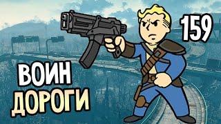 Fallout 4 Прохождение На Русском 159 ВОИН ДОРОГИ