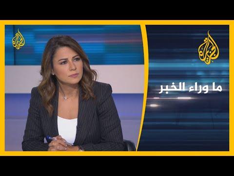 ما وراء الخبر- ماذا تعني مساندة الخارجية الأميركية لسعد الجبري ضد بن سلمان؟???? ????  - نشر قبل 11 ساعة