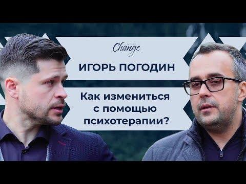 Интервью: Игорь Погодин: Как стать лучше с помощью психотерапии? | Change by Kravets #8