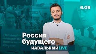 Митинги против пенсионного грабежа и Путина