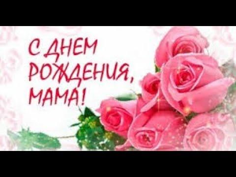 Поздравление для любимой мамочки.