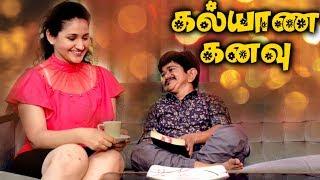 Kalyana Kanavu | Tamil Web Series | Comedy Web Series | Tamil Comedy