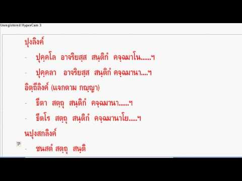 2013 09 08 เรียนบาลีไวยากรณ์ เรื่อง กิริยากิตก์ ตอน ๓