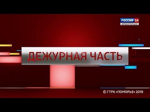 """""""Дежурная часть"""" от 09.02.20"""