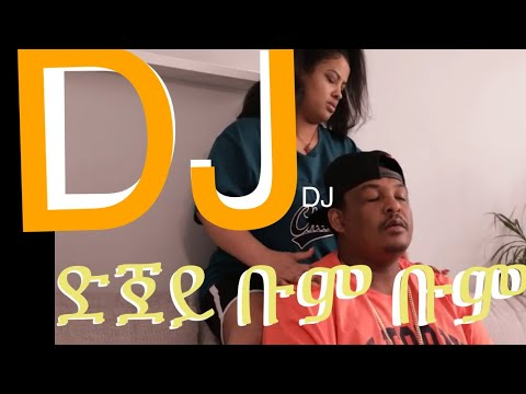 New Eritrean Comedy DJ bom bom ( ድጀይ ቡም ቡም ) 2020  Shalom Entertainment