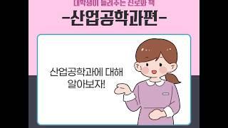 (휴먼북-산업공학과편)…
