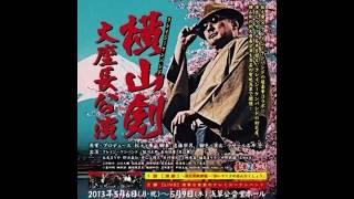 横山剣 大座長公演 2013年5月6日(月・祝)~5月9日(木) 浅草公会堂 2013...