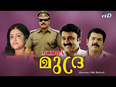 Mudra malayalam full movie | super hit movie | latest upload 2016 | mammootty super movie | parvathy